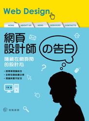 網頁設計師的告白:隱藏在網頁間的設計心(Thinking & Walking 在設計與產品間游走的網頁設計師)-cover