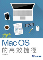 通往 Mac OS 的高效捷徑 (Mac OS X Mountain Lion 使用手冊)-cover