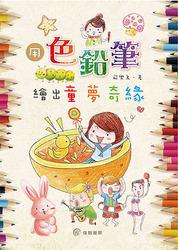 用色鉛筆繪出童夢奇緣( 私的色鉛筆彩繪世界─兒童塗鴉篇 )-cover