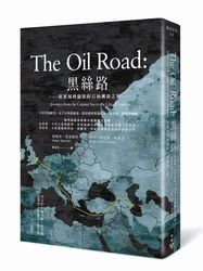 黑絲路:從裏海到倫敦的石油溯源之旅(The Oil Road: Journeys from the Caspian Sea to the City of London)-cover