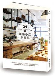 風格小店創業學:24位設計人、生活風格者、插畫家,將自己喜歡的物件,以創意變成工作,創造微小而生意盎然的商機!-cover