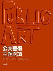 公共藝術‧主題閱讀-cover