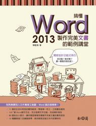 搞懂 Word 2013:製作完美文書的範例講堂-cover