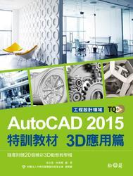 TQC+ AutoCAD 2015 特訓教材─3D 應用篇-cover