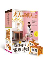 大人的科學08:啪搭啪搭電波時鐘 (中文版)-cover