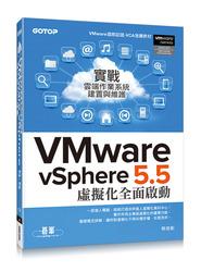 實戰雲端作業系統建置與維護-VMware vSphere 5.5 虛擬化全面啟動-cover