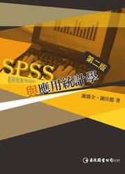 SPSS 與應用統計學, 2/e-cover