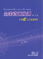 企業資源規劃:企業 e 化之營運管理, 3/e-cover