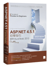 ASP.NET 4.5.1 初學指引 [2]-使用 Visual Basic 2013 : 網頁資料庫超簡單-cover
