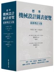 標準機械設計圖表便覽 [最新增訂五版]-cover
