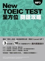 New TOEIC TEST 全方位【閱讀攻略】(附MP3)-cover
