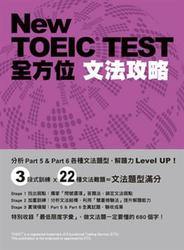 New TOEIC TEST 全方位【文法攻略】-cover