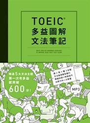 TOEIC多益圖解文法筆記(附MP3)-cover