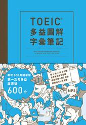 TOEIC多益圖解字彙筆記(附MP3)-cover