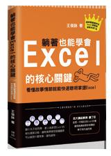 躺著也能學會 Excel 的核心關鍵:看懂故事情節就能快速聰明掌握 Excel-cover