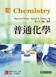 普通化學, 11/e (授權經銷版)-cover