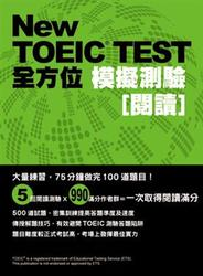 New TOEIC TEST全方位模擬測驗【閱讀】-cover