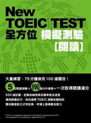 New TOEIC TEST全方位模擬測驗【閱讀】