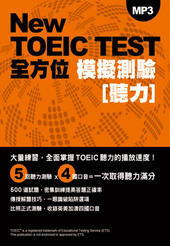 New TOEIC TEST全方位模擬測驗【聽力】(附MP3)-cover