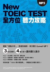 New TOEIC TEST全方位【聽力攻略】(附MP3)-cover