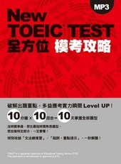 New TOEIC TEST全方位【模考攻略】(附MP3)-cover