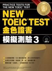NEW TOEIC TEST金色證書-【模擬測驗3】附MP3-cover
