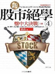 新股市絕學(4)盤中大決戰(上冊)-cover