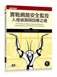 實戰網路安全監控|入侵偵測與因應之道 (The Practice of Network Security Monitoring: Understanding Incident Detection and Response)-cover