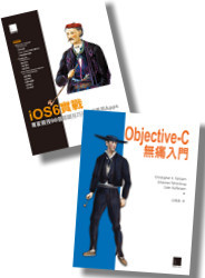 iOS 6 實戰(iOS in Practice) + Objective-C 無痛入門(Objective-C Fundamentals)(套書)-cover