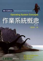 作業系統概念, 9/e (授權經銷版) (Operating System Concepts, 9/e)-cover