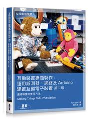 互動裝置專題製作:運用感測器、網路及 Arduino 建置互動電子裝置(Making Things Talk, 2/e)-cover