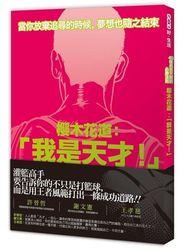 櫻木花道:「我是天才!」:48 種異想天開的必勝法則-cover