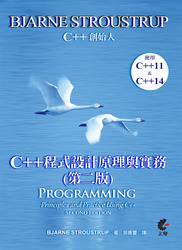 C++ 程式設計原理與實務, 2/e (Programming: Principles and Practice Using C++, 2/e)-cover