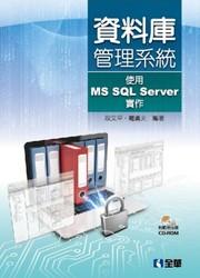 資料庫管理系統-使用 MS SQL Server 實作, 2/e-cover