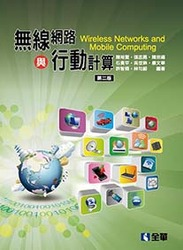 無線網路與行動計算, 2/e-cover