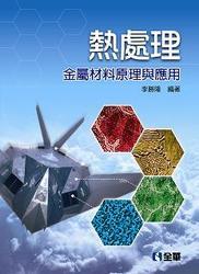 熱處理-金屬材料原理與應用