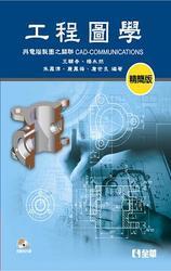 工程圖學-精簡版-cover