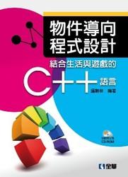 物件導向程式設計-結合生活與遊戲的 C++ 語言-cover