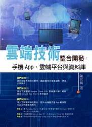 雲端技術整合開發:手機 App、雲端平台與資料庫-cover