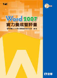 Word 2007 實力養成暨評量-cover