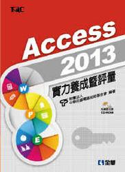 Access 2013 實力養成暨評量-cover