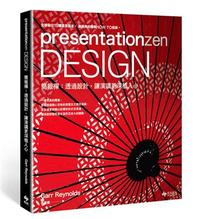 presentationzen Design 簡報禪:透過設計,讓演講更深植人心(presentationzen Design: A simple visual approach to presenting in today's world)-cover