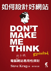 如何設計好網站-Don't Make Me Think (Don't Make Me Think, Revisited: A Common Sense Approach to Web Usability, 3/e)-cover
