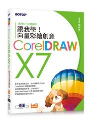 跟我學 CorelDRAW X7 向量彩繪創意(附 X7/X6 雙版本範例檔)-cover