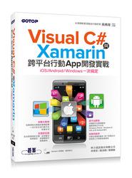 Visual C# 與 Xamarin 跨平台行動 App 開發實戰 ─ iOS/Android/Windows 一次搞定-cover