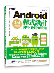 Android 程式設計入門、應用到精通 -第二版 (適用 Android L, 1.X~4.X, Android Wear 穿戴式裝置)-cover