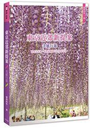 東京近郊新提案:美感行旅-cover