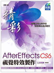 精彩 AfterEffects CS6 視覺特效製作-cover