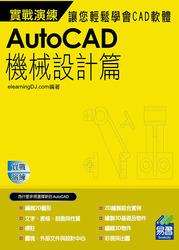 AutoCAD 機械設計實戰演練 (AutoCAD 2009 實戰演練─機械設計篇 )-cover