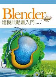 Blender 建模與動畫入門-cover